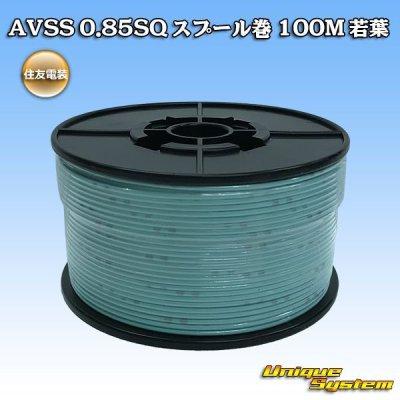 画像1: 住友電装 AVSS 0.85SQ スプール巻 100M 若葉