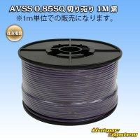 住友電装 AVSS 0.85SQ 切り売り 1M 紫