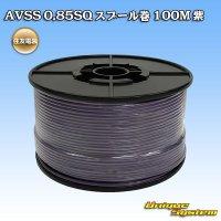 住友電装 AVSS 0.85SQ スプール巻 100M 紫