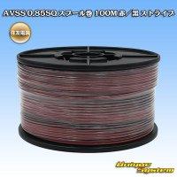 住友電装 AVSS 0.85SQ スプール巻 100M 赤/黒 ストライプ