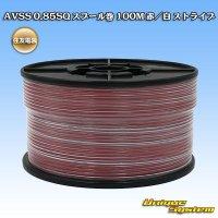 住友電装 AVSS 0.85SQ スプール巻 100M 赤/白 ストライプ