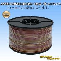 住友電装 AVSS 0.85SQ 切り売り 1M 赤/黄 ストライプ