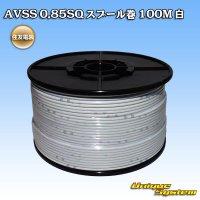住友電装 AVSS 0.85SQ スプール巻 100M 白