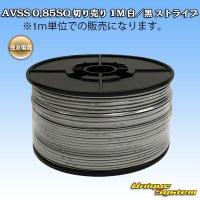 住友電装 AVSS 0.85SQ 切り売り 1M 白/黒 ストライプ