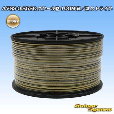 画像1: 住友電装 AVSS 0.85SQ スプール巻 100M 黄/黒 ストライプ