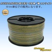 住友電装 AVSS 0.85SQ 切り売り 1M 黄/緑 ストライプ