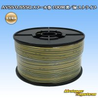住友電装 AVSS 0.85SQ スプール巻 100M 黄/緑 ストライプ