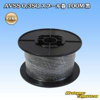 住友電装 AVSS 0.3SQ スプール巻 100M 黒