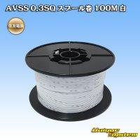 住友電装 AVSS 0.3SQ スプール巻 100M 白