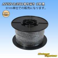 住友電装 AVSS 0.3SQ 切り売り 1M 黒
