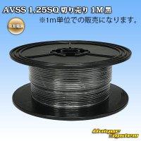 住友電装 AVSS 1.25SQ 切り売り 1M 黒