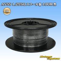 住友電装 AVSS 1.25SQ スプール巻 100M 黒
