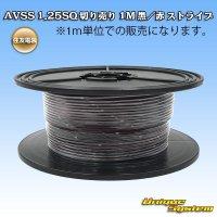 住友電装 AVSS 1.25SQ 切り売り 1M 黒/赤 ストライプ
