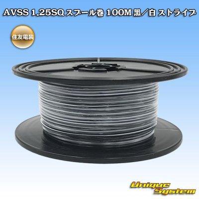 画像1: 住友電装 AVSS 1.25SQ スプール巻 100M 黒/白 ストライプ