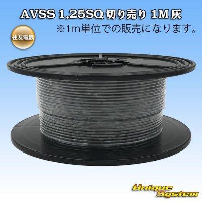画像1: 住友電装 AVSS 1.25SQ 切り売り 1M 灰