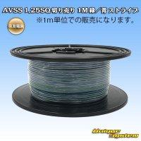 住友電装 AVSS 1.25SQ 切り売り 1M 緑/青 ストライプ