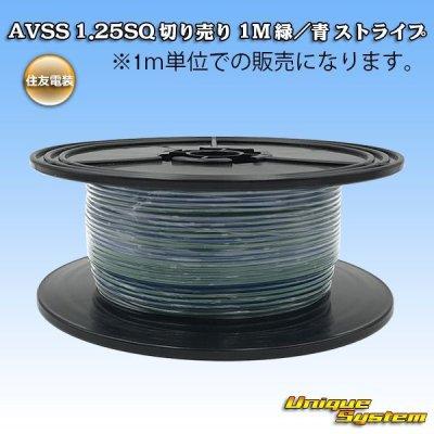 画像1: 住友電装 AVSS 1.25SQ 切り売り 1M 緑/青 ストライプ