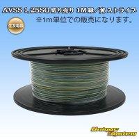 住友電装 AVSS 1.25SQ 切り売り 1M 緑/黄 ストライプ