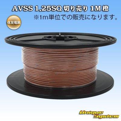 画像1: 住友電装 AVSS 1.25SQ 切り売り 1M 橙