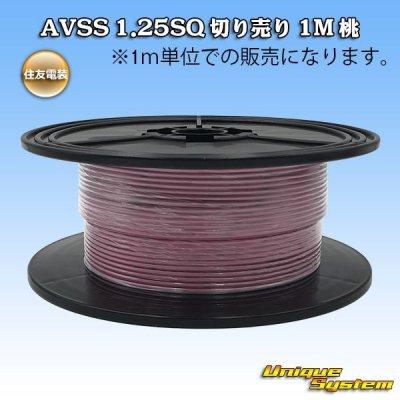 画像1: 住友電装 AVSS 1.25SQ 切り売り 1M 桃