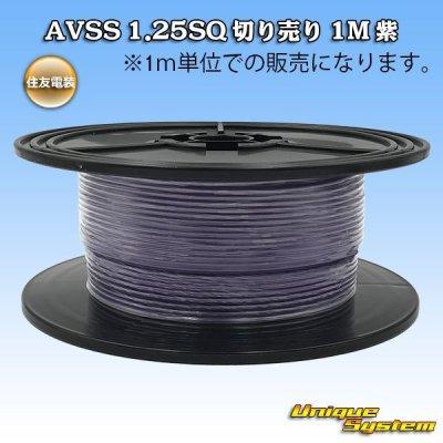 画像1: 住友電装 AVSS 1.25SQ 切り売り 1M 紫