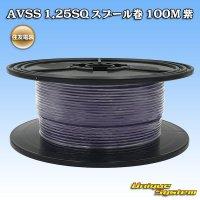 住友電装 AVSS 1.25SQ スプール巻 100M 紫