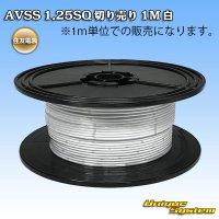 住友電装 AVSS 1.25SQ 切り売り 1M 白