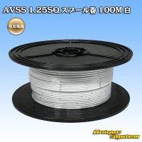 住友電装 AVSS 1.25SQ スプール巻 100M 白