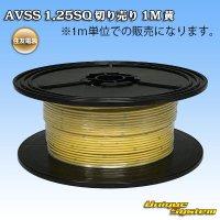 住友電装 AVSS 1.25SQ 切り売り 1M 黄