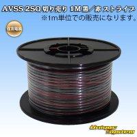 住友電装 AVSS 2SQ 切り売り 1M 黒/赤 ストライプ