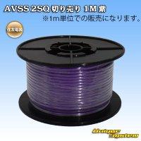 住友電装 AVSS 2SQ 切り売り 1M 紫