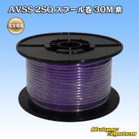 住友電装 AVSS 2SQ スプール巻 30M 紫