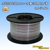 住友電装 AVSS 2SQ スプール巻 30M 白/赤 ストライプ