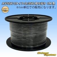 住友電装 AVSSC fタイプ  0.3SQ 切り売り 1M 黒