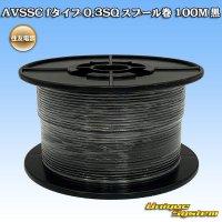 住友電装 AVSSC fタイプ  0.3SQ スプール巻 100M 黒