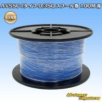 住友電装 AVSSC fタイプ 0.3SQ スプール巻 100M 青