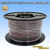 住友電装 AVSSC fタイプ 0.3SQ スプール巻 100M 黒/赤 ストライプ