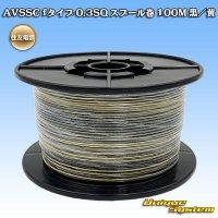 住友電装 AVSSC fタイプ 0.3SQ スプール巻 100M 黒/黄 ストライプ