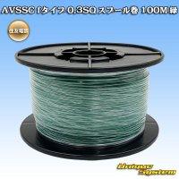 住友電装 AVSSC fタイプ 0.3SQ スプール巻 100M 緑