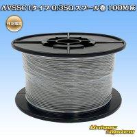 住友電装 AVSSC fタイプ 0.3SQ スプール巻 100M 灰