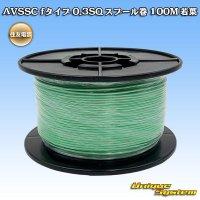 住友電装 AVSSC fタイプ 0.3SQ スプール巻 100M 若葉