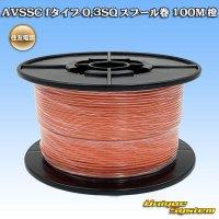 住友電装 AVSSC fタイプ 0.3SQ スプール巻 100M 橙
