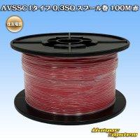 住友電装 AVSSC fタイプ  0.3SQ スプール巻 100M 赤