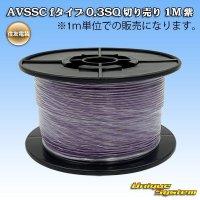 住友電装 AVSSC fタイプ 0.3SQ 切り売り 1M 紫