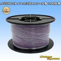 住友電装 AVSSC fタイプ 0.3SQ スプール巻 100M 紫
