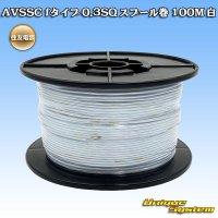 住友電装 AVSSC fタイプ 0.3SQ スプール巻 100M 白