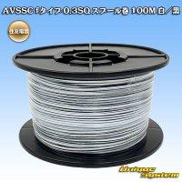 住友電装 AVSSC fタイプ 0.3SQ スプール巻 100M 白/黒 ストライプ