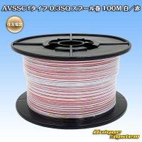住友電装 AVSSC fタイプ 0.3SQ スプール巻 100M 白/赤 ストライプ