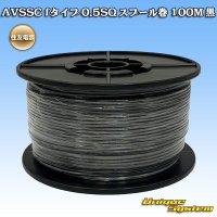 住友電装 AVSSC fタイプ  0.5SQ スプール巻 100M 黒