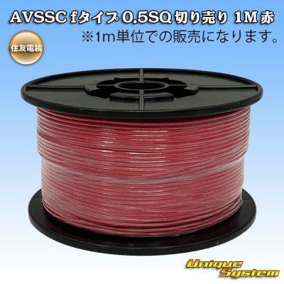 画像1: 住友電装 AVSSC fタイプ  0.5SQ 切り売り 1M 赤